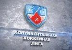 Сформирован календарь и состав дивизионов нового сезона КХЛ