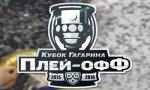 Полуфинальная серия Кубка Гагарина стартует 22 марта в Москве матчем ЦСКА-СКА