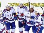 Зернов, Хелльберг, Пайгин и Бочаров признаны лучшими игроками турнира в Сочи